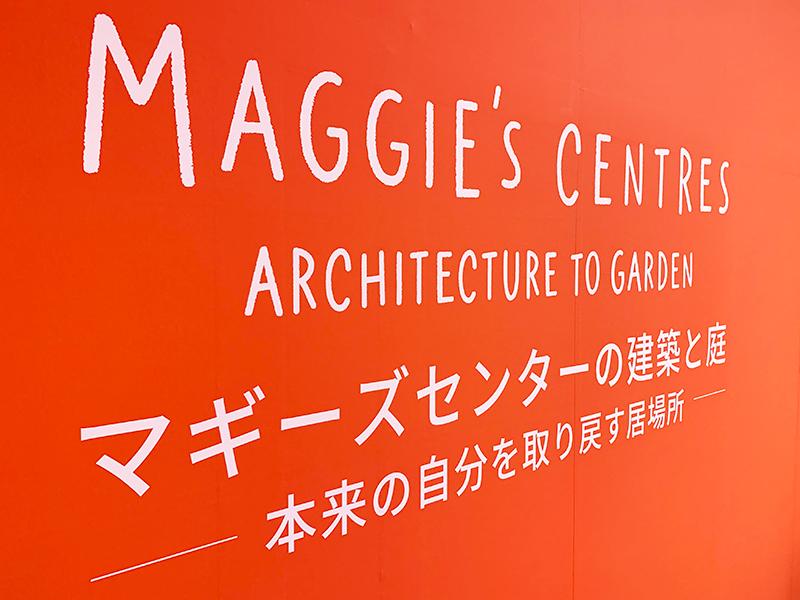 マギーズセンターの建築と庭