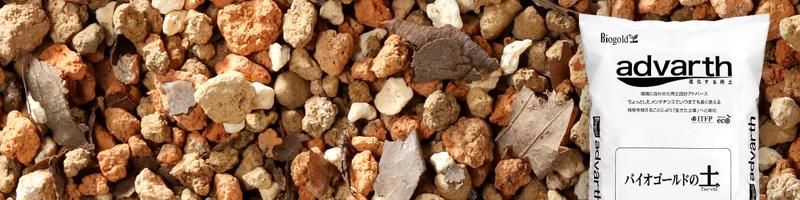 タクトが開発した『バイオゴールドの土』は天然林等の本物の土を手本にしています。