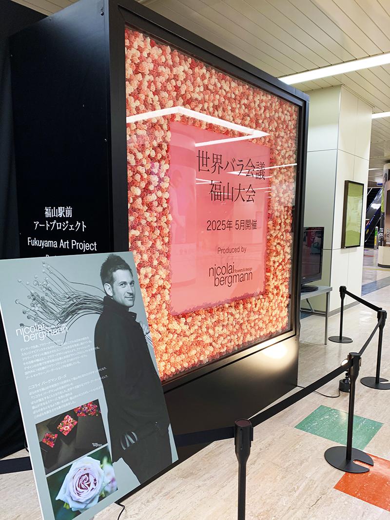 福山駅のモニュメントでニコライ・バーグマンさんと福山市世界バラ会議推進室のコラボレーション