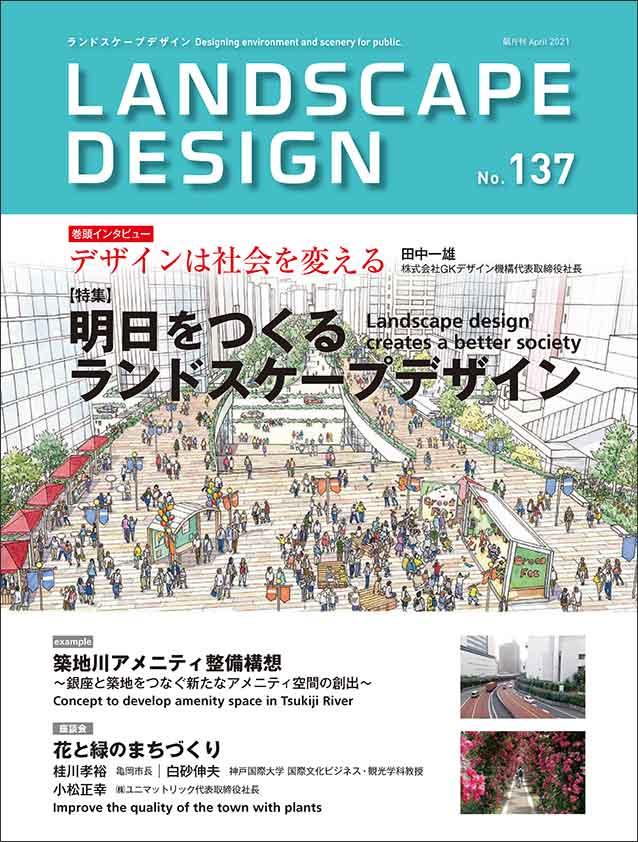 マルモ出版『LANDSCAPE DESIGN』(ランドスケープデザイン)